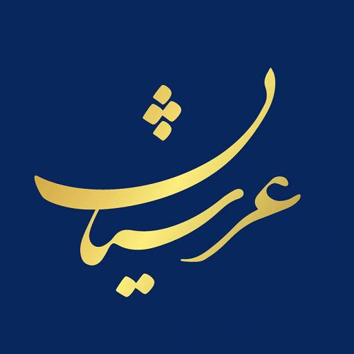 سید محمد عرشیانفر