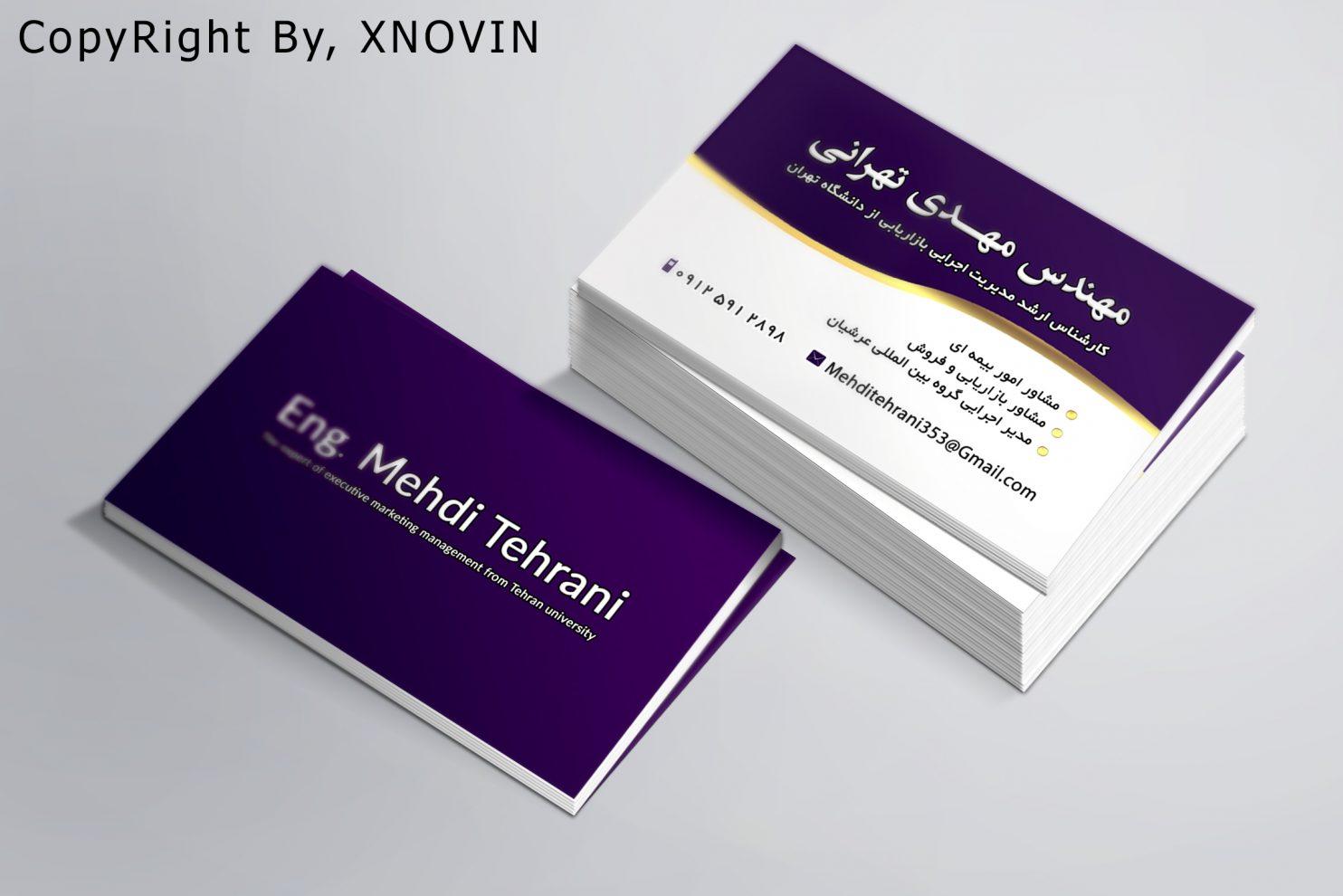 CardVisit Tehrani 1484x990 - طراحی کارت ویزیت مهدی تهرانی