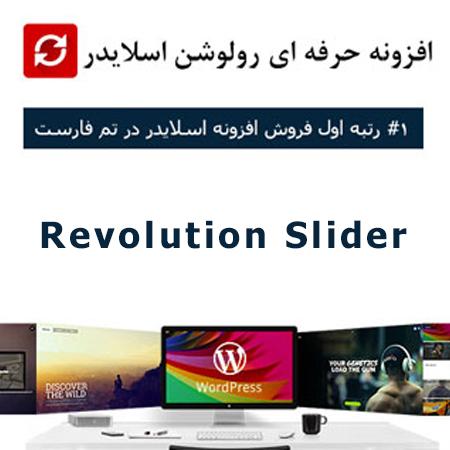 افزونه اسلایدر وردپرس Revolution Slider فارسی