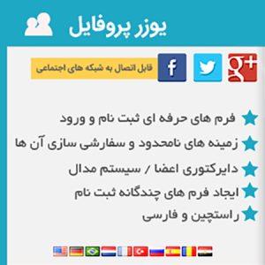 افزونه عضویت حرفه ای وردپرس UserPro فارسی