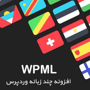 افزونه چند زبانه وردپرس WPML فارسی