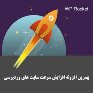 افزایش سرعت وردپرس با افزونه WP Rocket فارسی